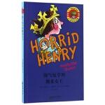 淘气包亨利觐见女王(20周年纪念版)