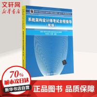 系统架构设计师考试全程指导(第2版) 清华大学出版社