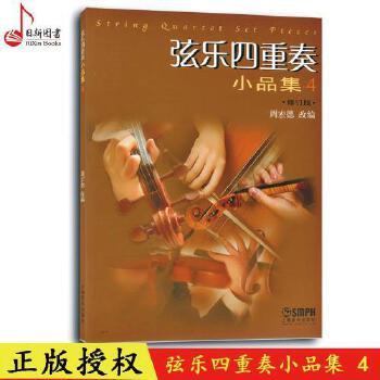 弦乐四重奏小品集4修订版教程周宏德教材曲谱上海音乐出版社现货