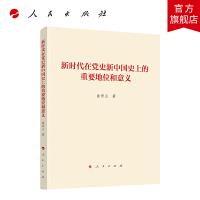 新时代在党史新中国史上的重要地位和意义