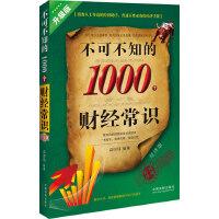 不可不知的1000个财经常识(升级版)