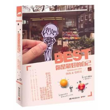 """你是最好的自己<a href=""""http://product.dangdang.com/25066946.html"""" target=""""_blank"""">你是*好的自己:2017全新修订版,购买请点击!!!</a>"""