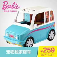 芭比娃娃Barbie 芭比宠物度假房车 女孩玩具生日礼物圣诞礼品