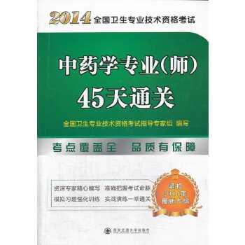 2014-中药学专业(师)45天通关-全国卫生专业技术资格考试