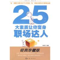 25大素质让你变身职场达人(经典珍藏版)