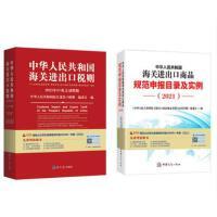 正版 套装2021版中华人民共和国商品规范申报目录及实例+经济日报出版社+2021中华人民共和国海关进出口税则13位编码