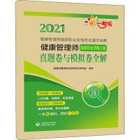 健康管理师国家职业资格三级真题卷与模拟卷全解 2021 中国医药科技出版社