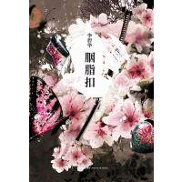 胭脂扣(李碧华全新修订典藏版,张国荣、梅艳芳主演同名电影)
