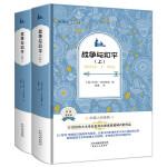 外国名著典藏书系 全译本 战争与和平(套装2册)(教育部语文新课标必读推荐丛书精装版)