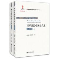 两岸新编中国近代史・民国卷(全2册)
