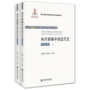 两岸新编近代史-民国卷(全2册)(pdf+txt+epub+azw3+mobi电子书在线阅读下载)
