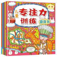 【包邮】儿童专注力训练游戏书全套5册 找不同连线迷宫捉迷藏 视觉大发现绘本 逻辑思维益智图画书籍 3-4-6岁儿童5分钟玩出专注力童书