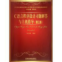C语言程序设计习题解答与上机指导(第3版21世纪高校计算机应