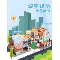 立体拼图3D儿童益智玩具3-4-6-8周岁男孩女孩DIY手工房子模型拼装