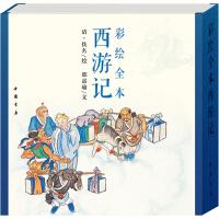 正版 彩绘全本西游记 12开古本线装 全一函二册 中国书店