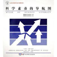 【二手旧书九成新】 科学素养的导航图 美国科学促进协会,中国科学技术协会 9787110067192 科学普及出版社