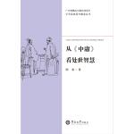 中华经典现代解读丛书・从《中庸》看处世智慧