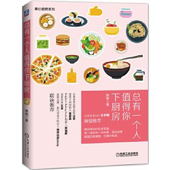 总有一个人值得你下厨房 豆果美食推荐的私房菜谱,爱就是在一起,吃很多很多顿