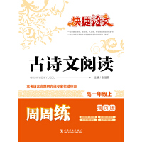 快捷语文 古诗文阅读周周练 高一年级上(活页版)