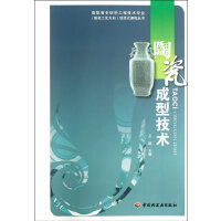 陶瓷成型技术(高职高专材料工程技术专业(陶瓷工艺方向)项目式课程丛书)