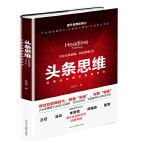 头条思维:打造企业网红型领导力