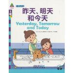 华语学习金字塔1级-10.昨天、明天和今天