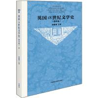 英国18世纪文学史(增补版)(新版)