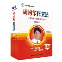 胡国华作文法初中版 中考满分作文素材 写作方法技巧训练