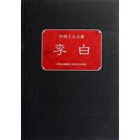 李白/中国十大文豪