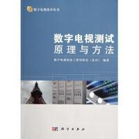 数字电视测试原理与方法/数字电视技术丛书