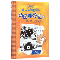 小屁孩日记(17砰砰砰家庭旅行)