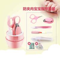 婴儿指甲剪套装宝宝指甲刀新生儿专用防夹肉指甲钳婴幼儿儿童剪刀