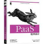 【正版特价】PaaS程序设计|231708
