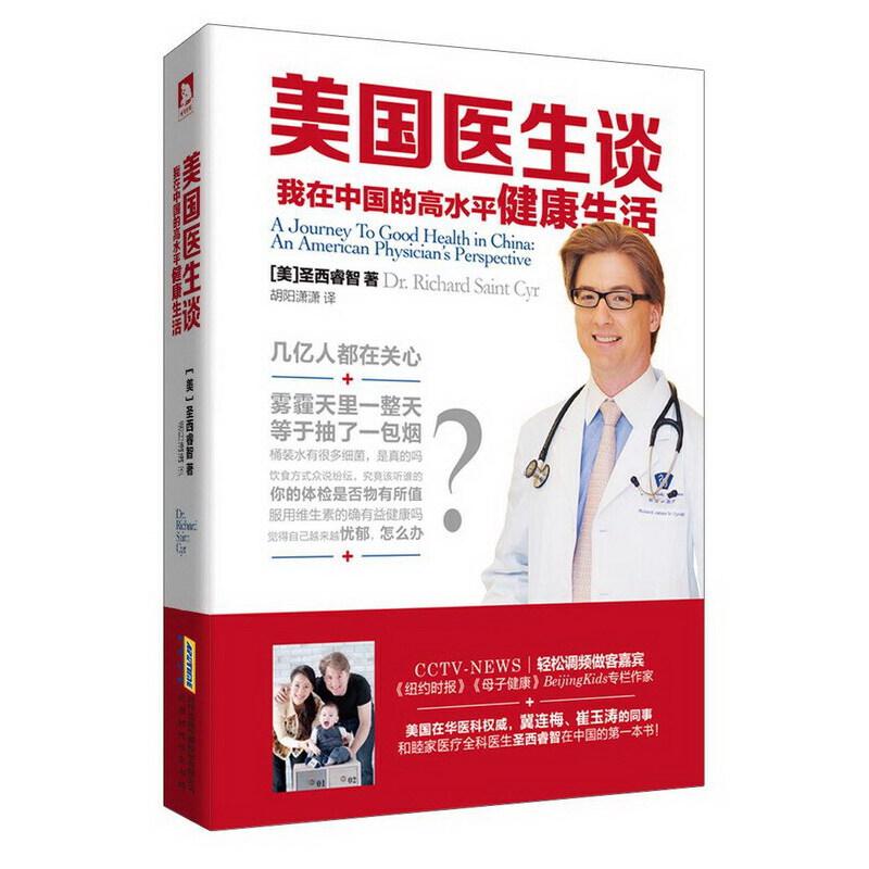 美国医生谈:我在中国的高水平健康生活