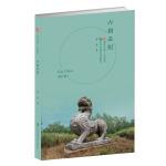 符号江苏・口袋本(第四辑)-六朝石刻