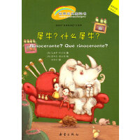 犀牛・什么犀牛・――世界经典桥梁书(爸爸洗澡时,住在浴室里的鳄鱼先生会怎么做?)