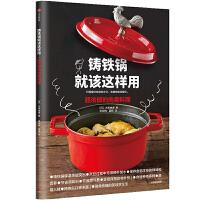 铸铁锅就该这样用:超浓郁的肉类料理
