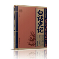 线装经典 白话史记 《线装经典》编委会 9787222156876-WHBH