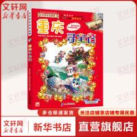 重庆寻宝记 动漫卡通绘本 儿童图书 3-6岁 7-10岁 小学生推荐阅读读物 儿童图画书