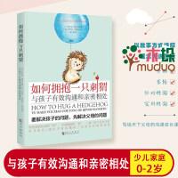 如何拥抱一只刺猬:与孩子有效沟通和亲密相处 0-2岁家庭教育书籍 如何说孩子才会听育儿百科书 教育孩子的书籍正面管教好妈妈育儿
