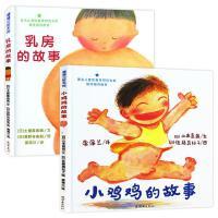 MQ 现货全2册小鸡鸡的故事和乳房的故事 精装硬皮幼儿童性教育启蒙书籍儿童绘本0-3-4-5-6周岁男女童性教育绘本图