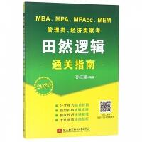 MBA\MPA\MPAcc\MEM管理类经济类联考田然逻辑通关指南(2020)