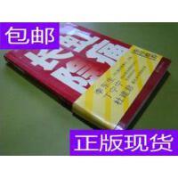 [二手旧书9成新]长虹隐痛 /徐明天 当代中国出版社