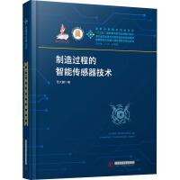 制造过程的智能传感器技术 华中科技大学出版社