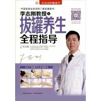 李志刚教授之拔罐养生全程指导(电子书)