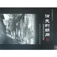 消失的胡同--铅笔画中的北京风貌/北京旧闻故影书系 陆元|绘画:况晗