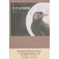新世纪外国小说书架:肖申克的救赎