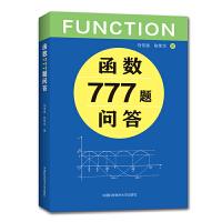 函数777题问答 中国科学技术大学出版社