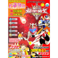 铠甲勇士:儿童漫画(2011增刊)