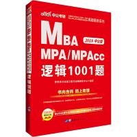 全国硕士研究生入学考试用书中公2018全国硕士研究生入学统一考试MBA、MPA、MPAcc管理类专业学位联考真题精讲系列逻辑1001题